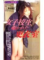 〜ザ フェチ倶楽部5〜 女子校生覗かれた更衣室 ダウンロード