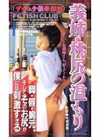 〜ザ フェチ倶楽部7〜 義姉 桃尻の温もり ダウンロード