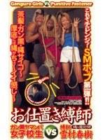 (56chl164)[CHL-164] お仕置き縛師 ガン黒ヤマンバ女子校生VS縛師雪村春樹 ダウンロード