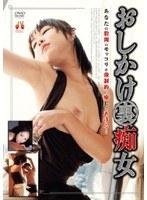 (56ink001)[INK-001] おしかけ(裏)痴女 ダウンロード