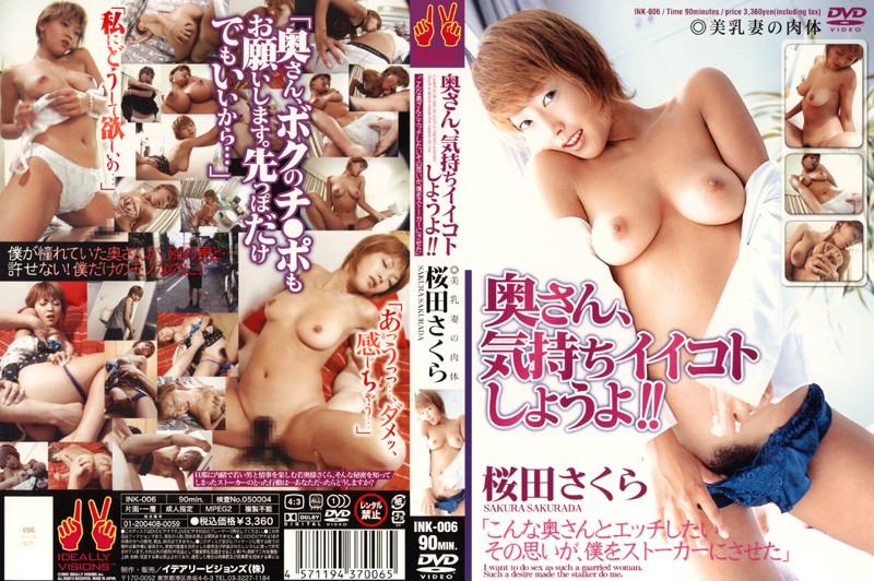 美乳の人妻、桜田さくら(松井さくら)出演の不倫無料熟女動画像。奥さん、気持ちイイことしようよ!
