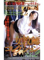 THE 女教師コレクション 沢村麻奈美 ダウンロード