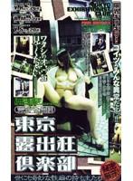 東京露出狂倶楽部 世にも奇妙な性癖の持ち主たち ダウンロード