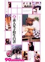 (56pdx057)[PDX-057] (裏)素人女子校生白書 ダウンロード