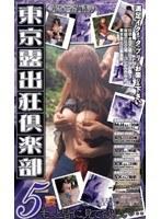 東京露出狂倶楽部 5 ダウンロード