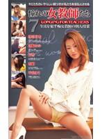 憧れの女教師たち 7