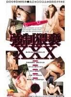 強制猥褻XXX ダウンロード