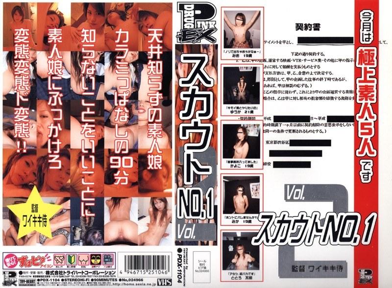 スカウト NO.1 Vol.2
