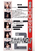 スカウト NO.1 Vol.2 ダウンロード
