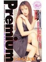 つかもと友希/Premium/DMM動画