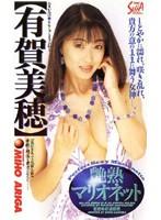 (56sea013)[SEA-013] 艶熟マリオネット 有賀美穂 ダウンロード
