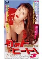ベッドヒート!3 【つかもと友希】 ダウンロード