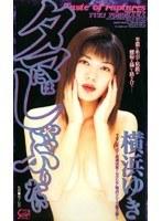 タマにはしゃぶりたい 横浜ゆき ダウンロード
