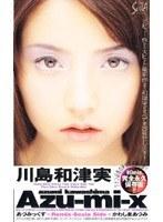 (56sea121)[SEA-121] Azu-mix XあづみっくすX ダウンロード