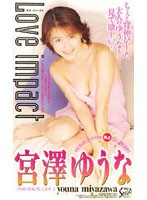 (56sea154)[SEA-154] Love Impact 宮澤ゆうな ダウンロード