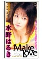 Make Love[メイクラヴ]水野はるき ダウンロード