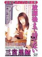 (56sea192)[SEA-192] 女教師バイブル 放課後まで待てない三宮里緒 ダウンロード