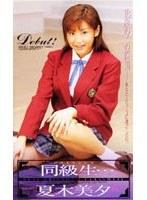 「ベストフレンズ同級生 夏木美夕」のパッケージ画像
