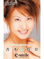 e-smile 青木怜奈