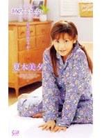 「お兄ちゃんとしたい 夏木美夕」のパッケージ画像