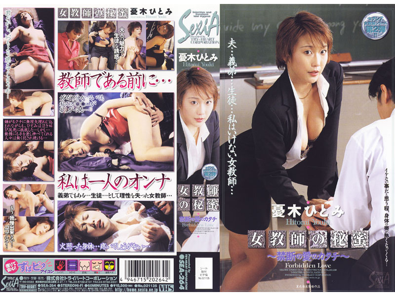 (56sea264)[SEA-264] 女教師の秘蜜 憂木ひとみ ダウンロード