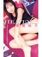 HEAVEN 常盤桜子 ダウンロード