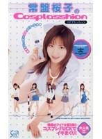 常盤桜子のCosplasshion ダウンロード