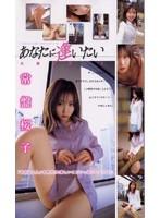 (56sxd065)[SXD-065] あなたに逢いたい 常盤桜子 ダウンロード