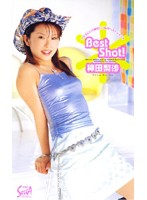 Best Shot!! 神田梨沙 ダウンロード