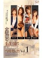 女教師の秘蜜 ベストセレクト Vol.1 ダウンロード