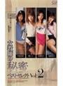 女教師の秘蜜 ベストセレクト Vol.2