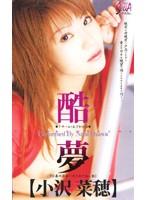 (56sxd104)[SXD-104] 酷夢 〜ドリーム〜 小沢菜穂 ダウンロード