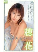 Wisper〜美乳のささやき〜 穂花