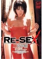 RE-SEX ��ܺ���