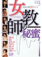 (56srv123)[SRV-123] 女教師の秘蜜ベストセレクト Vol.3 ダウンロード
