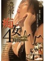 (56srv151)[SRV-151] 濃蜜!痴女4時間 ダウンロード