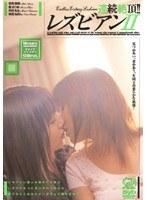連続絶頂!!レズビアンII ダウンロード
