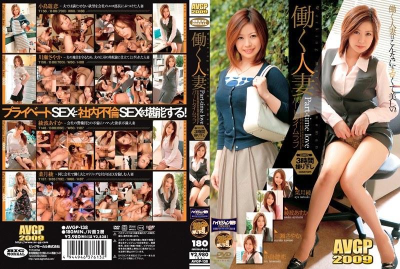 OL、小鳥遊恋(高梨恋子)出演の辱め無料熟女動画像。働く人妻 パートタイムラブ