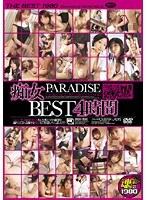 痴女 PARADISE BEST 4時間 ダウンロード