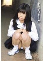 少女巨乳ロ●ータ【bdsr-031】