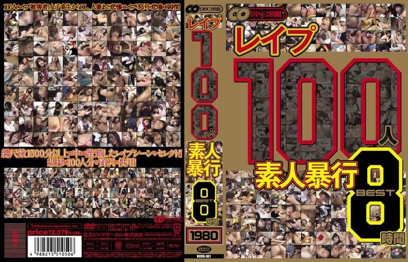 ロリの人妻、喜多嶋未来出演のレイプ無料熟女動画像。レイプ 100人 素人暴行 BEST 8時間