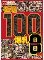 極選 100人 爆乳 BEST8時間 ダウンロード