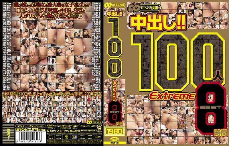 中出し!! 100人 Extreme BEST 8時間