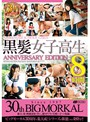 ★配信限定特典付★30th BIGMORKAL 黒髪女子校生 ANNIVERSARY EDITION 8時間