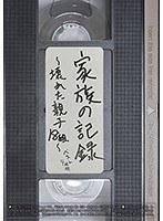 ★配信限定特典付★家族の記録〜壊れた親子18組〜 ベスト4時間 ダウンロード