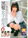 黒髪女子校生 6*