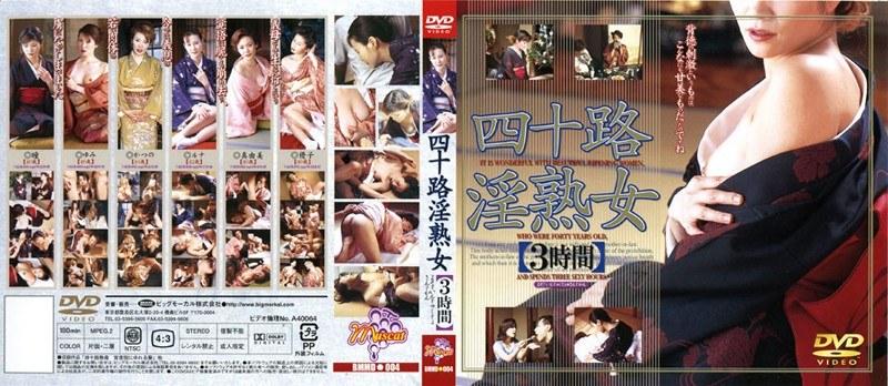 巨乳の人妻、楠真由美出演の3P無料動画像。四十路淫熟女  楠真由美