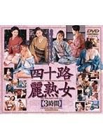 四十路麗熟女 【3時間】 ダウンロード