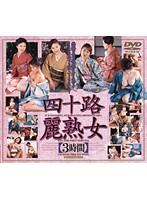 (57bmmd00007)[BMMD-007] 四十路麗熟女 【3時間】 ダウンロード