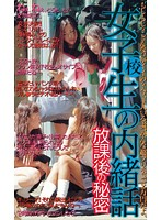 (57d00031)[D-031] 女子校生の内緒話 放課後の秘密 ダウンロード